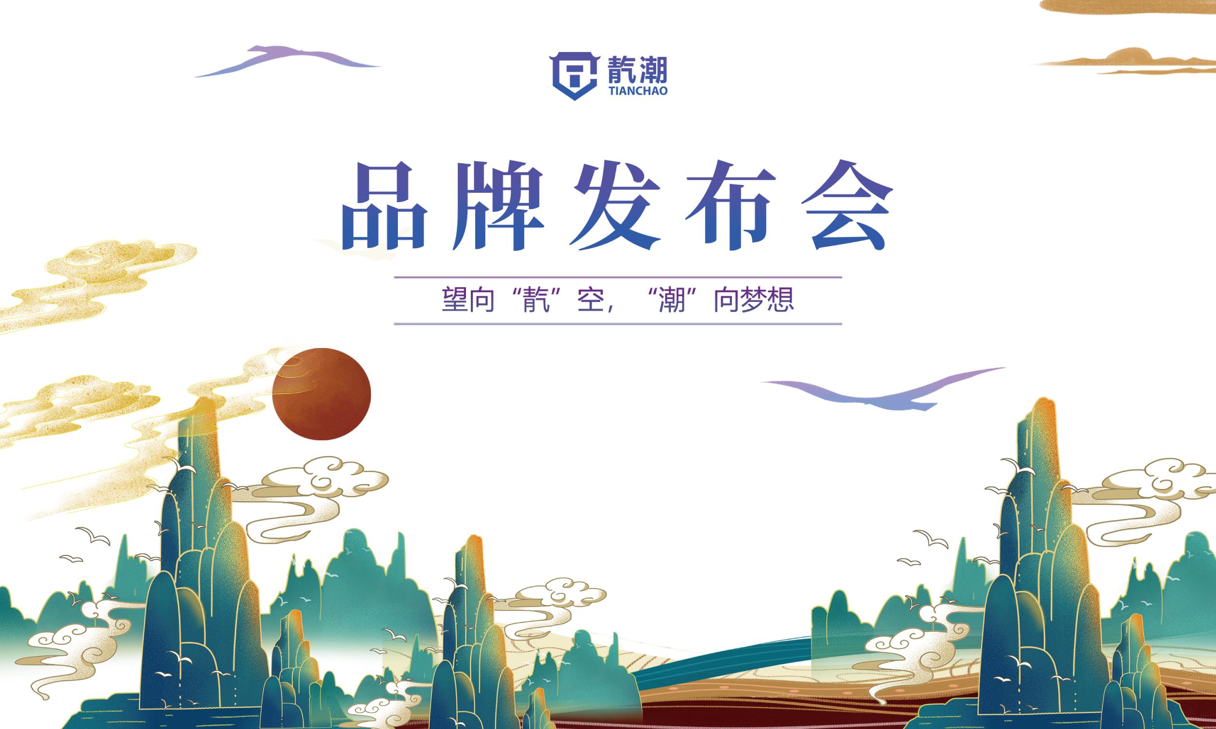 靔潮(中国)品牌亮相古城西安